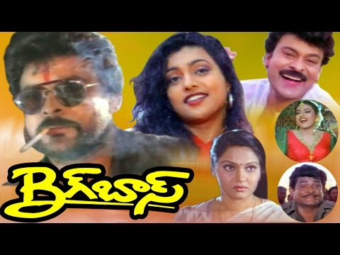 Big Boss Telugu Full Length Movie ||...