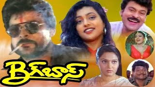 Big Boss Telugu Full Length Movie || Chiranjeevi Movies || DVD rip..