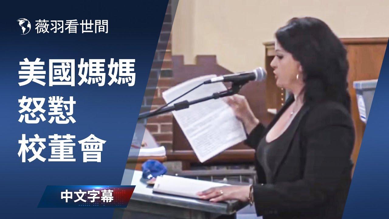 🔥解氣! 家長怒懟校董會。華裔媽媽弗吉尼亞州校董會勇敢發聲,我們逃離了共產主義,卻在這裡體驗共產主義。【中文字幕】
