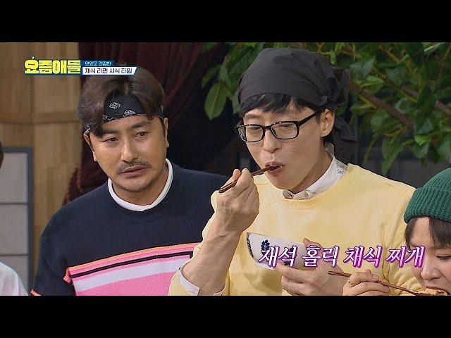 ♥재석(Yu Jae Seok) 홀릭♥ 숟가락을 내려놓을 수 없는 채식 찌개의 매력☞ 요즘애들 15회