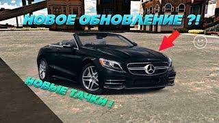 НОВОЕ ОБНОВЛЕНИЕ В Car parking multiplayer ?! НОВЫЕ ТАЧКИ Audi R8 / ЧТО ДОБАВЯТ В ОБНОВЛЕНИЕ
