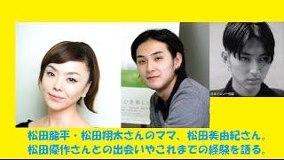 松田美由紀さん、松田龍平、松田翔太の母として女優として、これまでの...