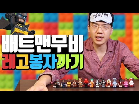 보겸 레고] (키덜트 장난감 시리즈) 배트맨무비 캐릭터 40만원치 봉지까기 무료나눔 미니피규어 리뷰 kidult toy 어린이 성인