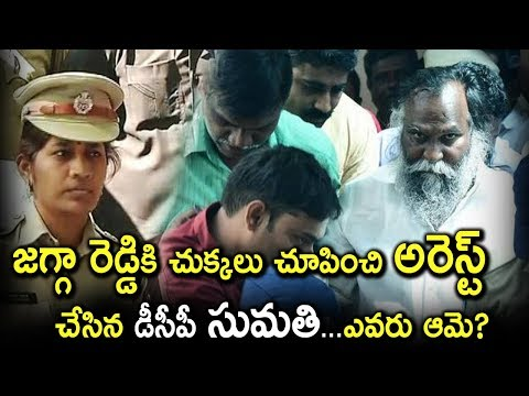 DCP Sumathi Arrested Politician Jagga Reddy | Jagga Reddy Illegal