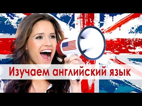 Обучение английскому языку.  Онлайн!