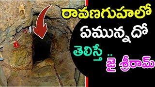 రావణుడి గృహలో ఏమిఉందో తెలిస్తే షాక్..! | Unknown Facts Of King Ravana Cave Inside Secrets | PlayEven