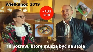 WIELKANOC, potrawy, przepisy, tradycje. POLSKA 2019. + RUS SUB / ПАСХА, еда, рецепты, традиции