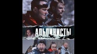 Д/Ф Альпинисты