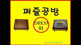 퍼즐공방  장식/생활용품01 소개
