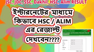 How to see HSC /ALIM or SSC /Dakhil or JSC /JDC result