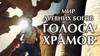 Мир Древних Богов: Голоса Храмов Египта. Sounds of Temples(Голоса Храмов У многих слово Египет ассоциируется, в основном, с пирамидами, но на «земле возлюбленной»..., 2016-10-08T08:24:48.000Z)