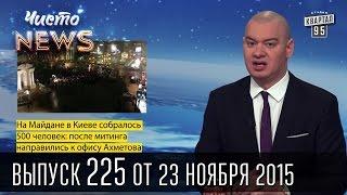 Парасюк ударил ногой по голове генерала СБУ  | Чисто News #225(Подпишись на новые выпуски http://95.pm/chistonews Чисто News, выпуск 225 от 23-го ноября 2015 | новости украины, политические..., 2015-11-25T13:24:12.000Z)