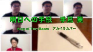 この動画で使ったアカペラ楽譜はこちら→https://www.dlmarket.jp/produc...