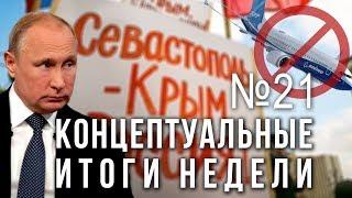 Путин, Крым, падающие Boeing 737 Max, Брилёва исключили, Новая Зеландия, Порошенко или Зеленский