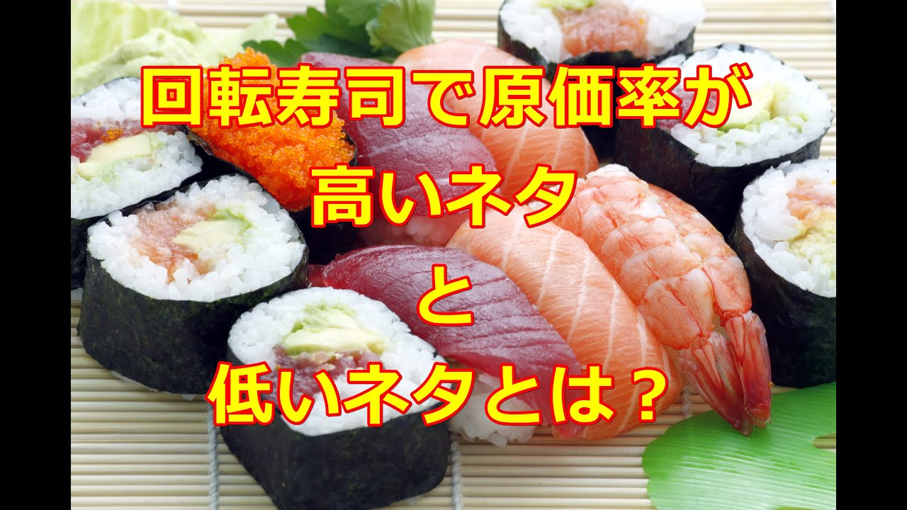 寿司 原価 回転