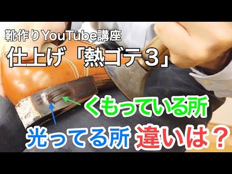 靴作りYouTube講座「熱ゴテ3」Shoe making YouTube Course