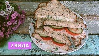 Вкусные Бутерброды для Пикника, для Работы, 2 Варианта