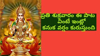 Mahalaxmi songs// Laxmi devi Songs//friday songs// Bakthi Songs//Pragna Kyatham