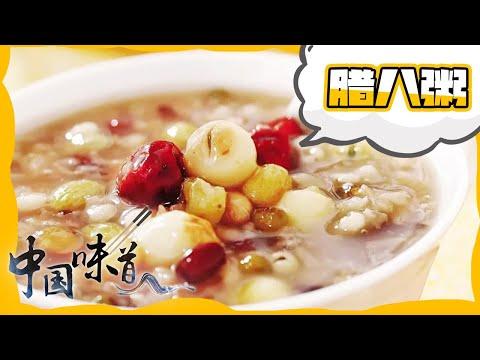 陸綜-中國味道-20210702-匯聚了20多種材料的臘八粥軟硬適宜味道濃郁你喜歡吃甜的還是鹹的呢?——京華煙雲篇