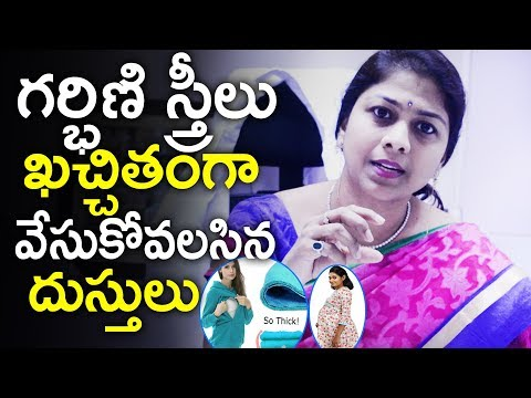 which-type-of-clothes-pregnancy-ladies-should-wear-|-dr-shilpi-reddy-amazing-health-tips-in-telugu