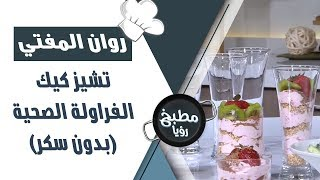تشيز كيك الفراولة الصحية (بدون سكر) - روان المفتي