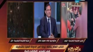 على هوى مصر - د. منير فخري عبد النور : نحن امام قضية معقدة وجريمة بشعة