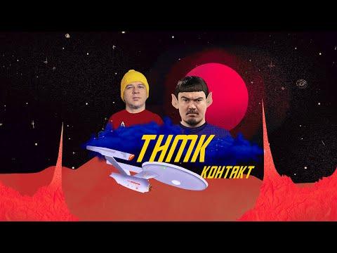 Смотреть клип Тнмк - Контакт