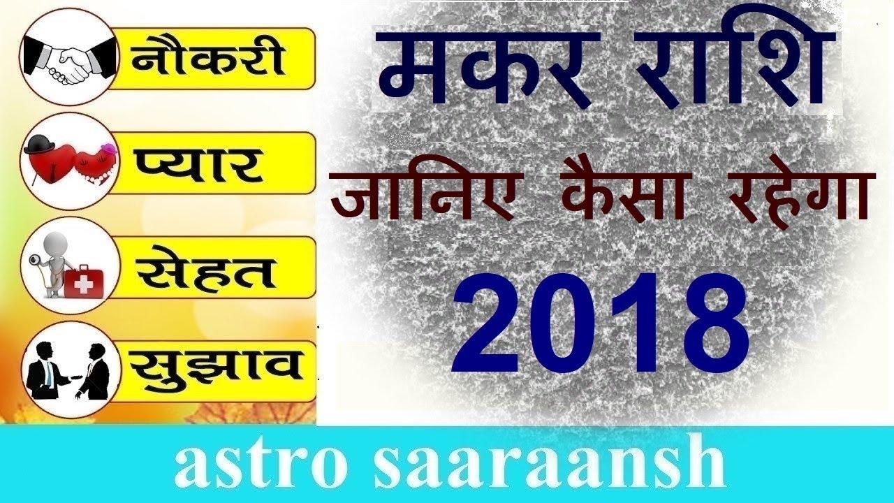 मकर र श र श फल 2018 Capricorn Horoscope 2018 In Hindi Makar Rashi Rashifal 2018 Youtube