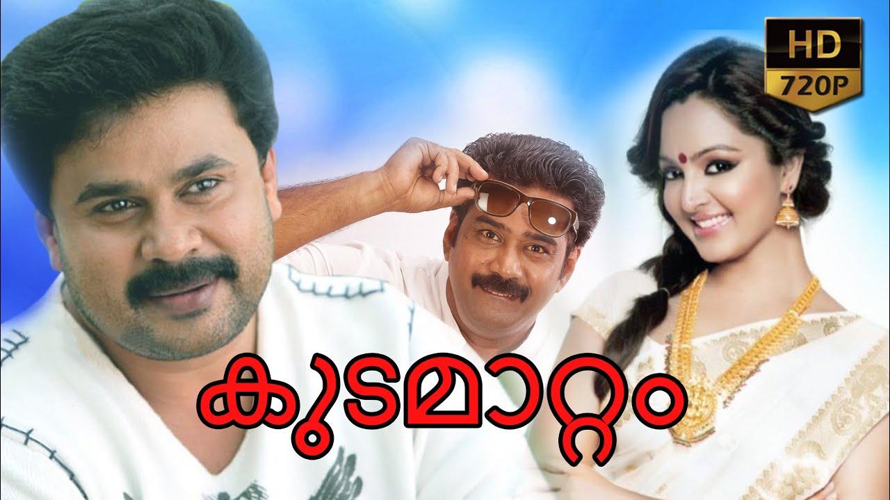 kudamattam malayalam full movie   kudamattam   latest ...