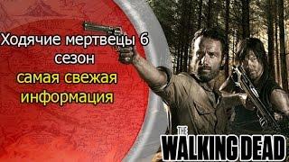Ходячие мертвецы 6 сезон, самая свежая информация | The Walking Dead Season 6