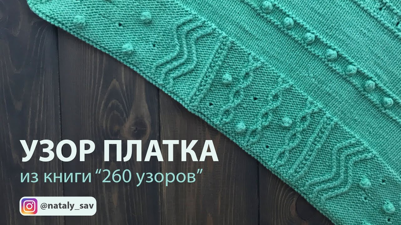 Обзор книги Norah Gaughan's «Knitted Cable Sourcebook» на русском .