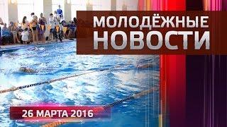 NOORTV | Нарвские молодёжные новости за 26.03.16