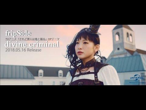 【fripSide】5月16日発売「divine criminal」MVショートver.*TVアニメ『されど罪人は竜と踊る』OPテーマ