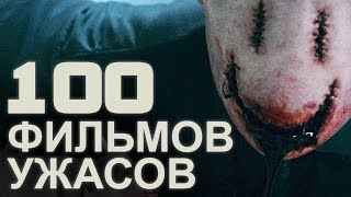 ТОП100 ФИЛЬМОВ УЖАСОВ (18+)