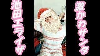 池田エライザさんが恐らくSNOWでサンタクロースの仮装をした動画です! ...