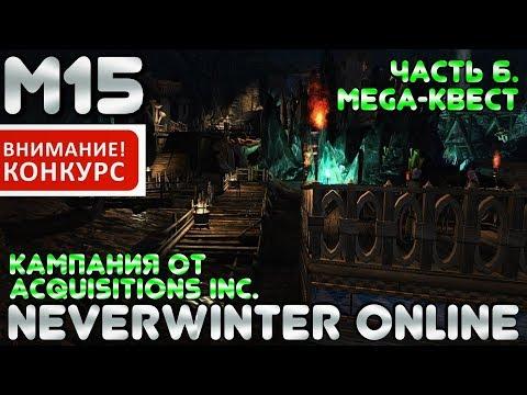 M15. MEGA-Квест! - ч.6 - Кампания от Acquisitions Inc. Сердце Пламени - Neverwinter Online