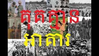 គុគគ្មានអាគារ 1 | ប្រវត្តិសាស្ត្រខ្មែរក្រហម | គីម មាសកូយ | Histories of Cambodia
