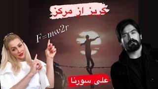"""ری اکشن به آهنگ """"گریز از مرکز"""" علی سورنا -Ali Sorena """"Goriz az Markaz"""" Reaction"""