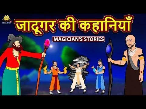 जादूगर की कहानियाँ