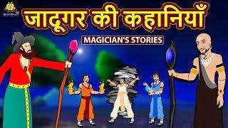 जादूगर की कहानियाँ - Hindi Kahaniya for Kids | Stories for Kids | Moral Stories | Koo Koo TV Hindi