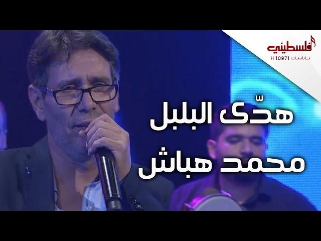 محمد هباش - هدى البلبل - فرقة جذور العاشقين