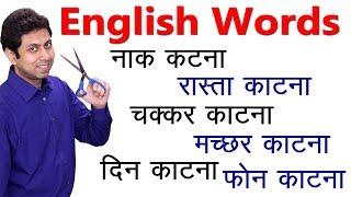 रोज़ाना बातों की अंग्रेजी कैसे बोलें | English Speaking Practice | Learn English with Awal