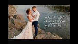 Красивый свадебный клип  Алексея и Дарьи. Осенняя свадьба в Междуреченске