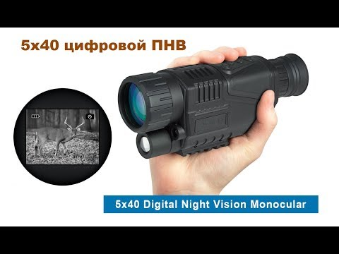 Цифровой Прибор ночного видения PNV940 Обзор и тест.
