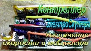 Контроллер, как увеличить скорость и тягу(, 2016-09-03T05:10:34.000Z)