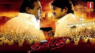 Latest Tamil Full Movie 2018 | Suspense Thriller Movie | Exclusive Release Tamil Movie 2018 |Full HD