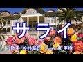 「サライ」谷村新司 Cover東あき Aki Azuma 高音質 10year old 1992年 Singing contest 2 biggest victory