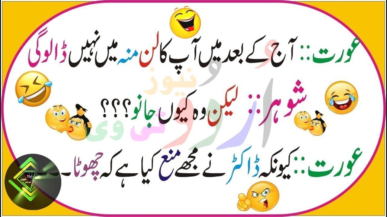 Adult nude jokes in urdu group boat sex