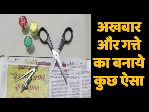 Best Out Of Waste Newspaper Craft |Waste Material Craft |