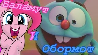 Pinkie Pie - Баламут и Обормот [PMV 1 April]